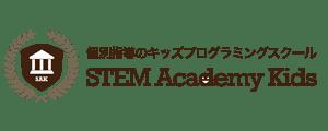 小学生のためのプログラミングスクール|ステムアカデミーキッズ(STEM Academy Kids)