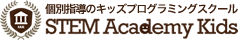 小学生のためのプログラミングスクール ステムアカデミーキッズ(STEM Academy Kids)